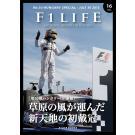 『週刊F1LIFE』vol.16 [ハンガリーGP速報]