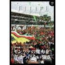 『週刊F1LIFE』vol.19 [イタリアGP速報]
