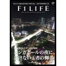 『週刊F1LIFE』vol.20 [シンガポールGP速報]