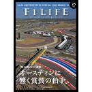 『週刊F1LIFE』vol.25 [USGP速報]