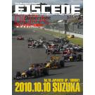 F1SCENE DIGITAL 2010 日本GP鈴鹿 日曜日号(2010 Rd.16 日本)